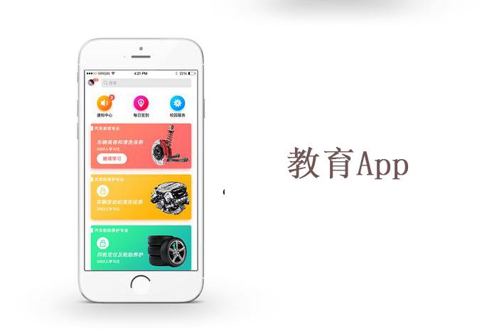 教育App开发功能特点