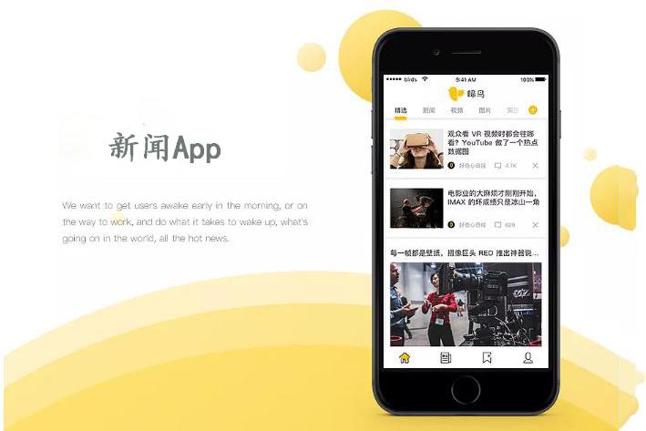 新闻App开发怎样占领市场