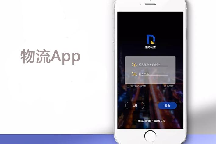 智慧物流App开发提升企业优势
