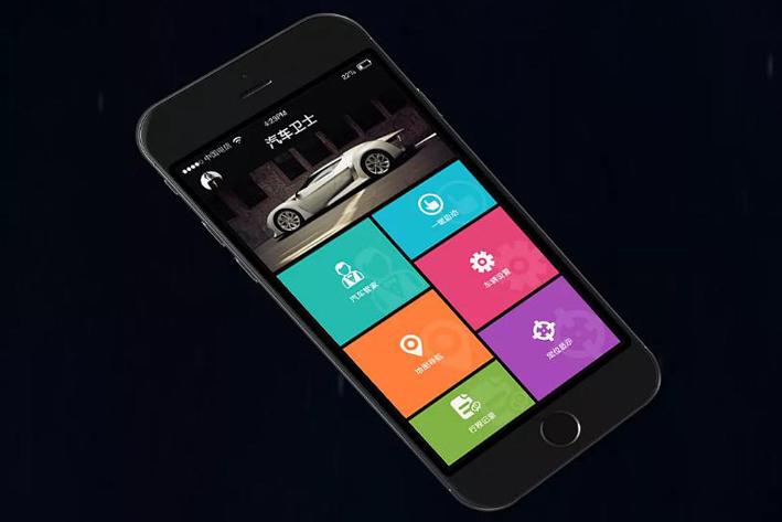 智能汽车系统App开发功能