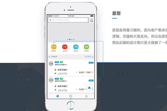 智能物流App开发提高物流货运效率