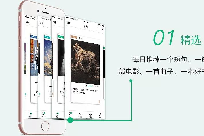 杂志App开发改变杂志模式经营