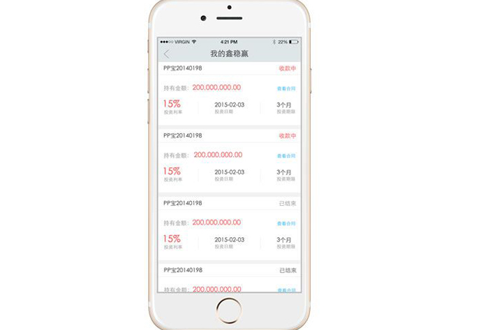移动金融App开发功能特点分析pg