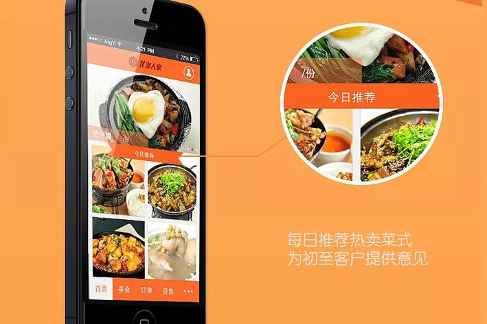餐饮小程序开发应用市场