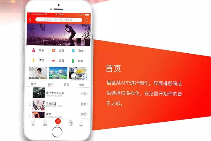 KTV点歌App开发系统完善管理