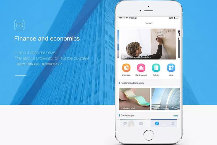付费直播App开发促进知识付费