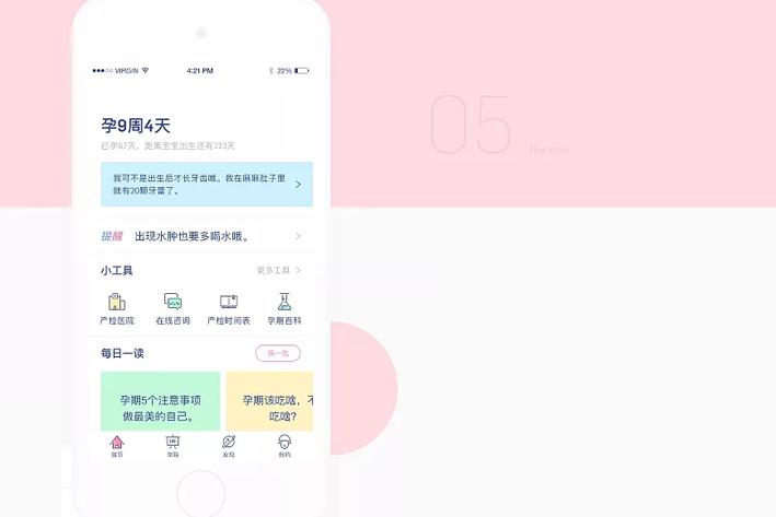 共享护士App开发如何成为新的共享经济模式