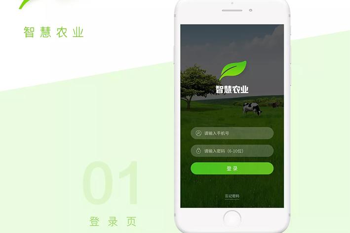 农业App开发促进农业智能化管理生产