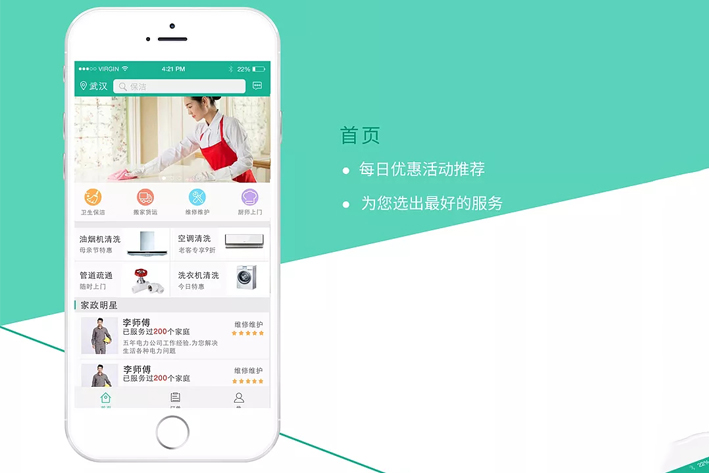家政服务App开发功能特点