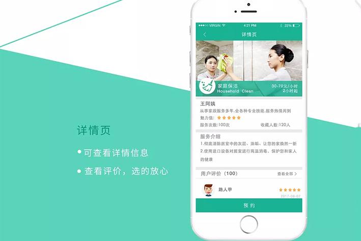 家政服务App开发有哪些好处
