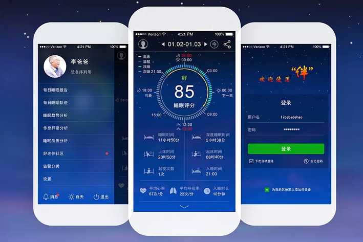 智能睡眠App开发帮助用户快速安心入睡