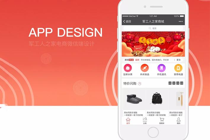 社交电商App开发如何利用好社交优势