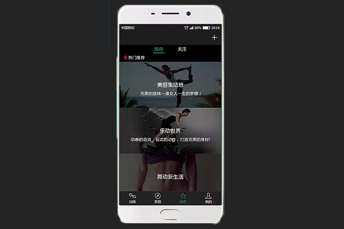 线上健身App开发重新定义健身