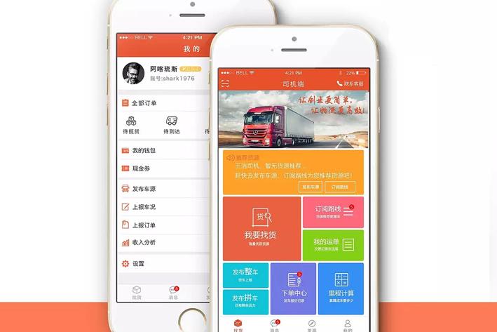 货运App开发仍需要解决的两大问题