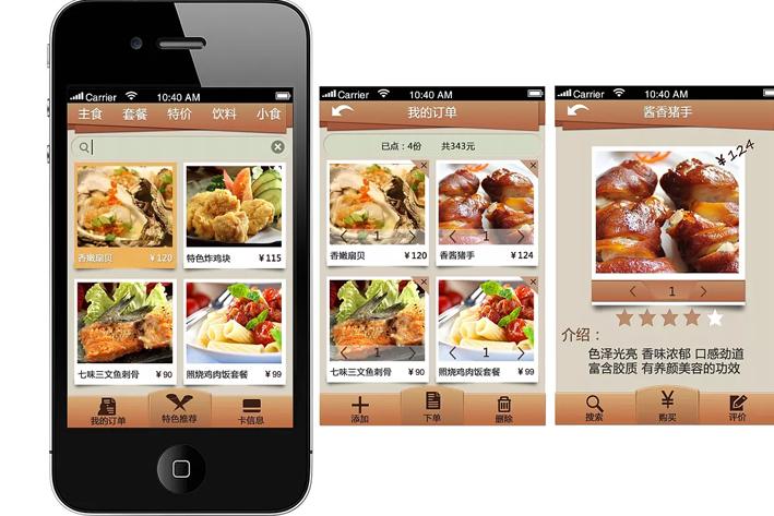 外卖点餐小程序开发是餐饮行业中的趋势