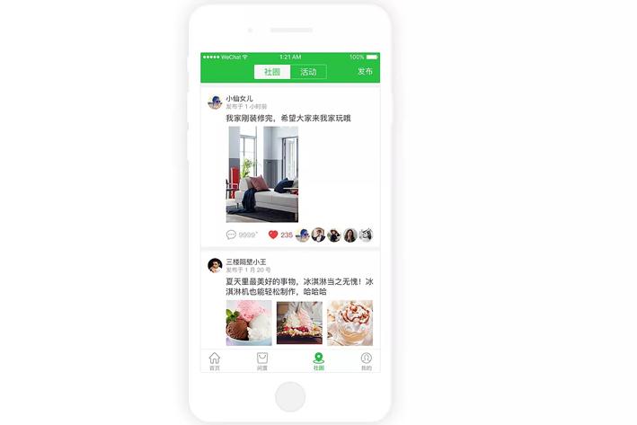 社区电商App开发打造社区服务一体化