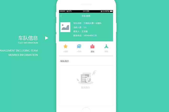 货运App开发如何帮助货车司机