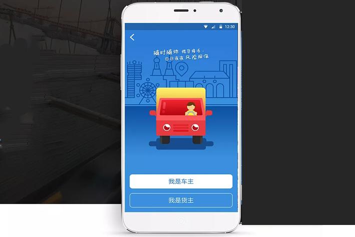 货运App开发努力改变市场