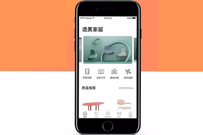 智能家居App开发未来家居发展趋势
