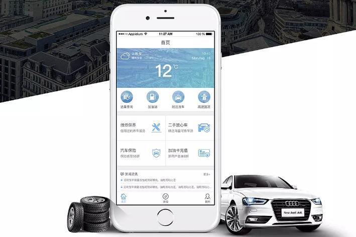 共享汽车App开发方便用户的出行