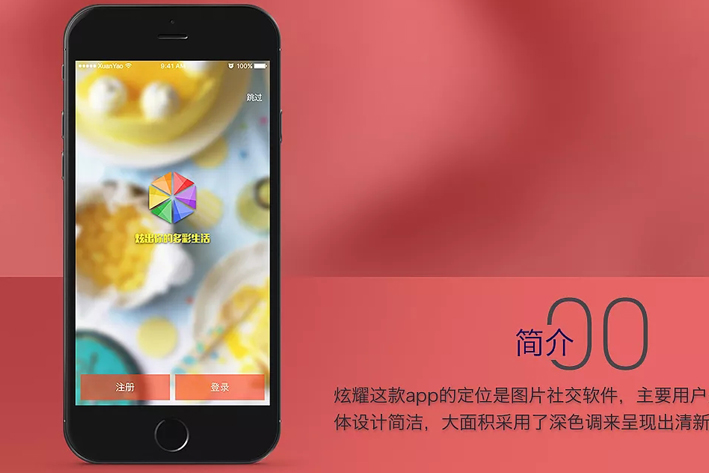图片社交App开发切入社交市场