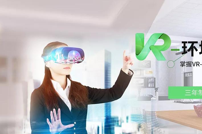VR教育App开发功能特点