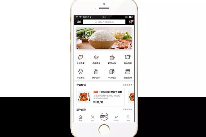 超市生鲜App开发有哪些优势