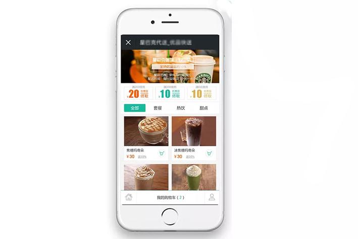 代购App开发促进海外电商发展