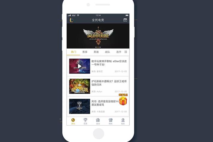 电竞App开发促进年轻人对电竞的喜爱