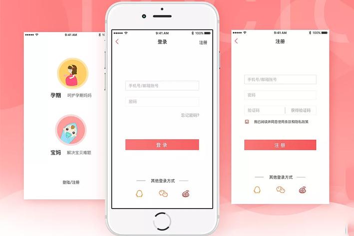 制作一个母婴商城App有需要哪些功能