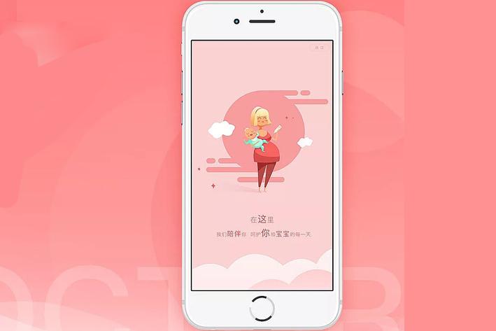 母婴类App开发怎么做