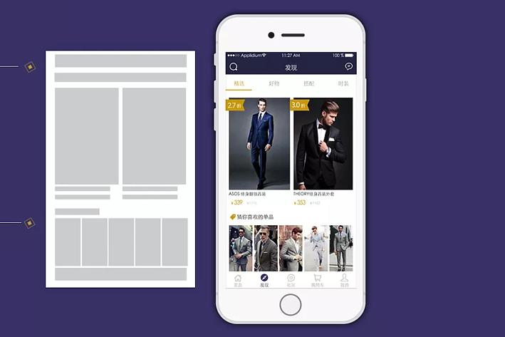 男士穿搭App开发打造男人的衣柜