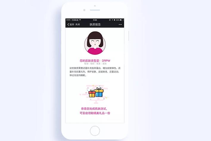 皮肤检测App开发功能价值