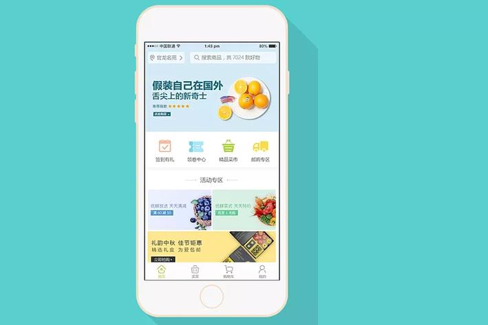 生鲜电商App定制开发满足用户的哪些需求