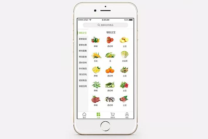 制作一个生鲜电商App需要哪些功能