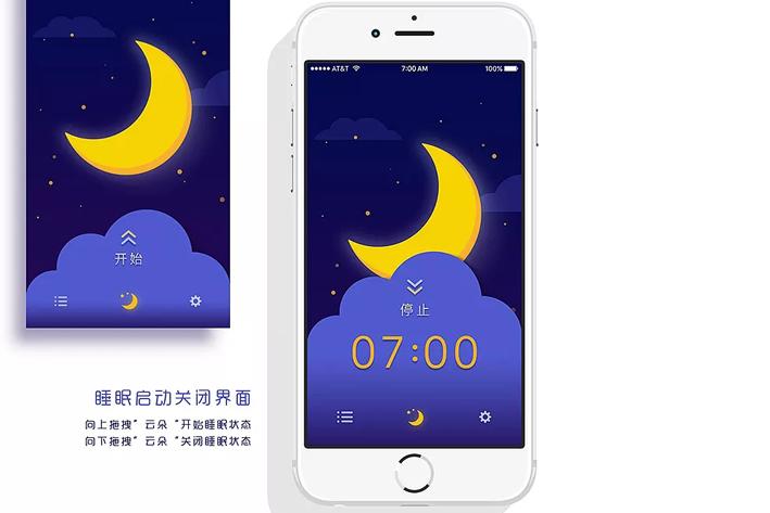 睡眠监测App开发给你舒适的睡眠体验