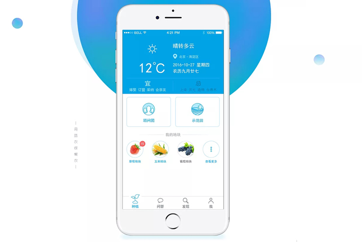农业无人机App开发促进农业生产的智能化