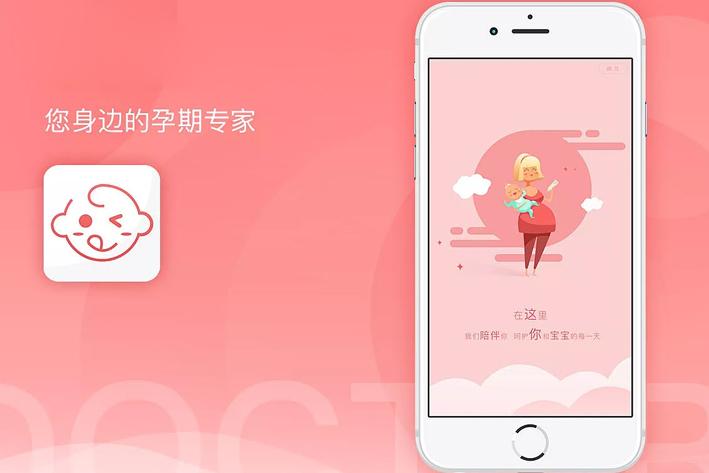 母婴App开发解决母婴需求