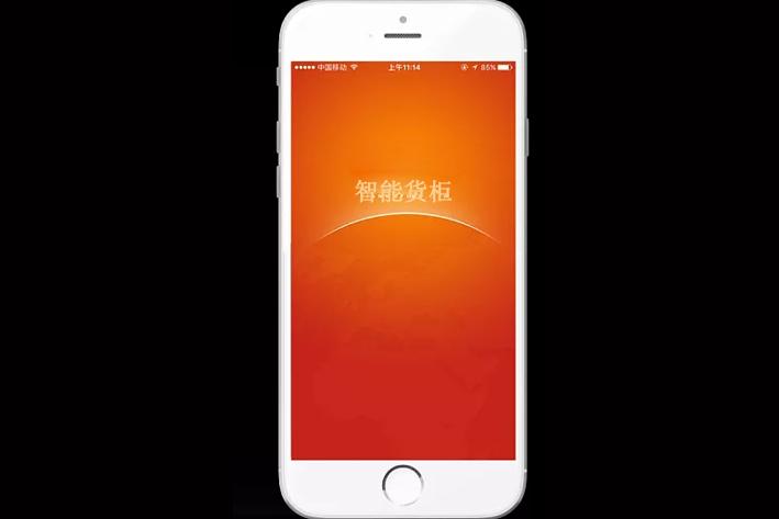 智能货柜App开发应用的价值有哪些