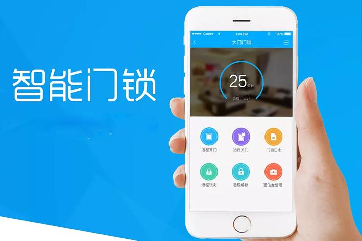 出租房智能门锁App开发保护你的安全