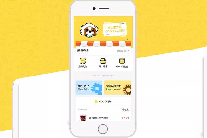 无人超市App系统开发制作方案浅析