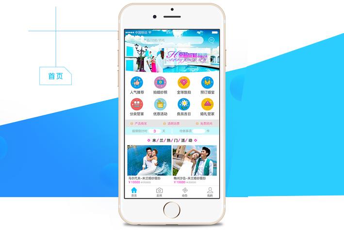 婚纱摄影App开发功能特点方案