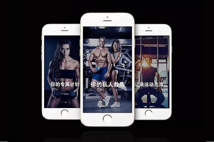 制作一个健身App需要哪些的功能呢