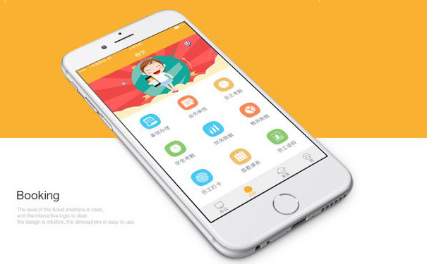教育APP开发,广州App开发