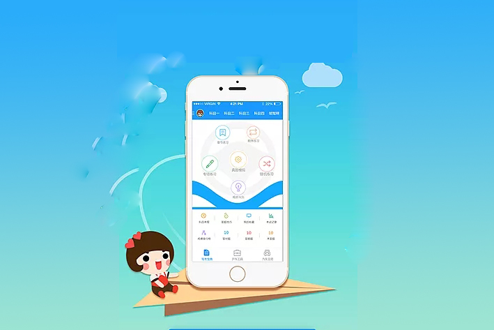 驾校App开发解决方案