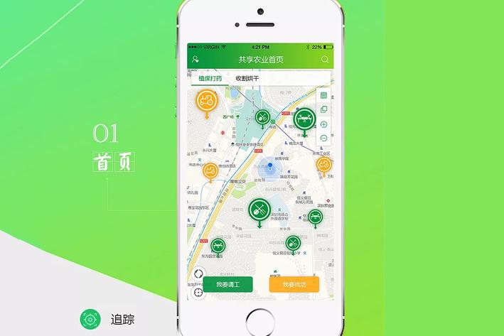 农业认养App开发助力果树认养发展