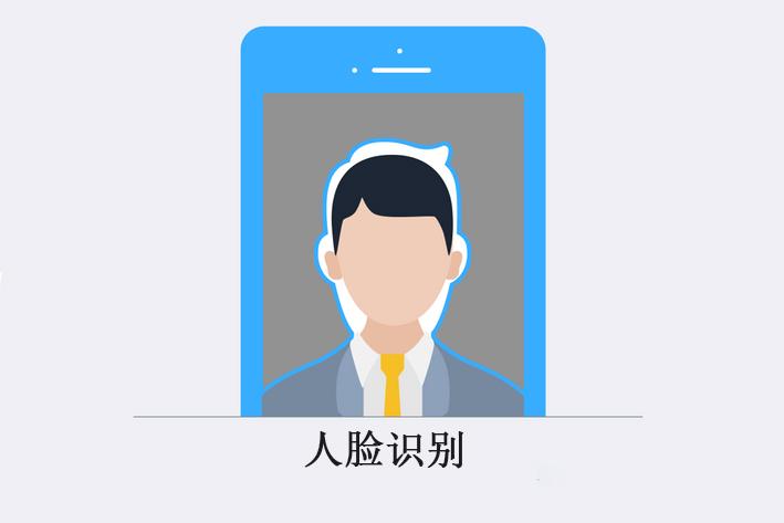 人脸识别系统App开发具体解决方案