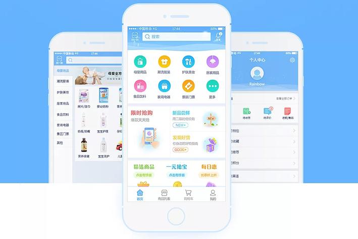 B2B商城App开发方案功能详解