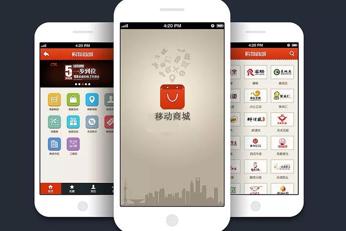 移动商城App开发功能解决方案