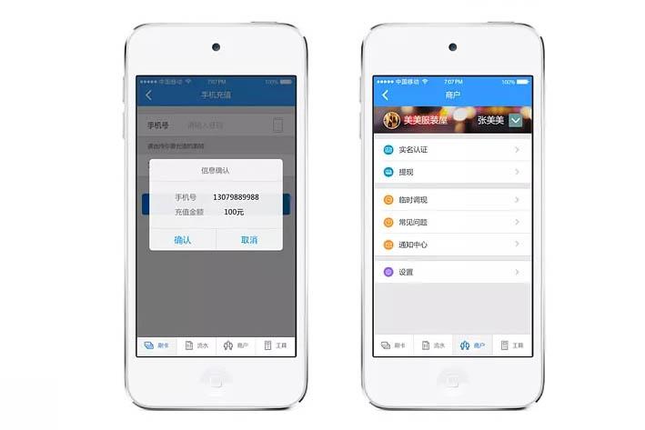 手机支付App开发切入移动支付市场